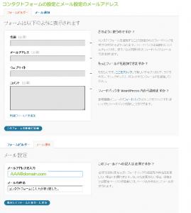 14_設置コンタクトフォームの設定例