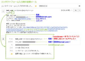 16_コンタクトフォームから受信したメール例