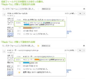 17_日本語入力時のReply-To:設定例