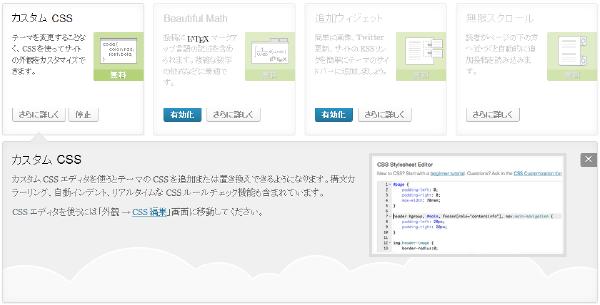 01_JetPackカスタム CSS詳細