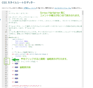 04_ACE Code Editorの操作