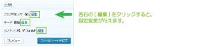 05_公開ウィジェット
