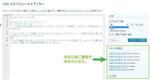 11_CSSスタイルシートエディタ