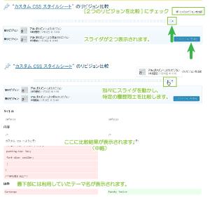 15_2つのリビジョン比較