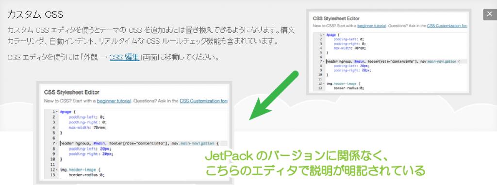01_JetPackカスタムCSS詳細