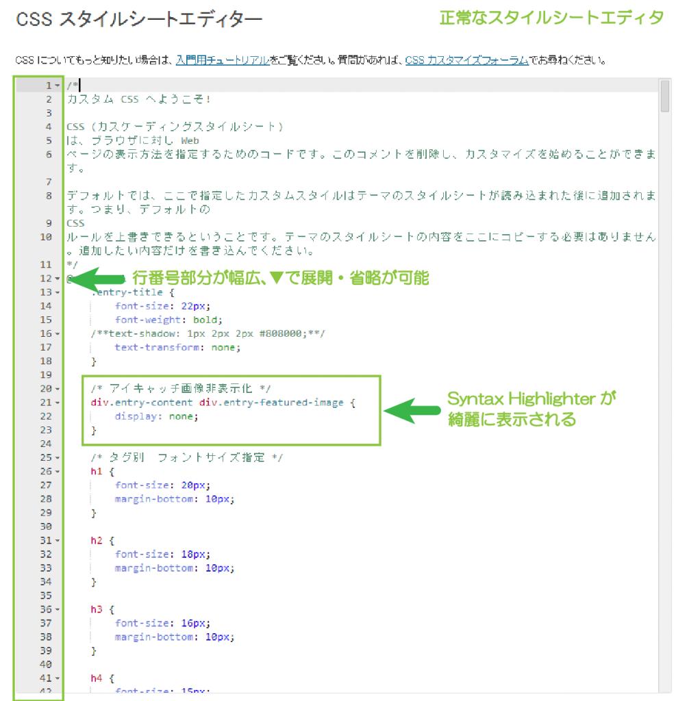 02_ACE Code Editor有効表示