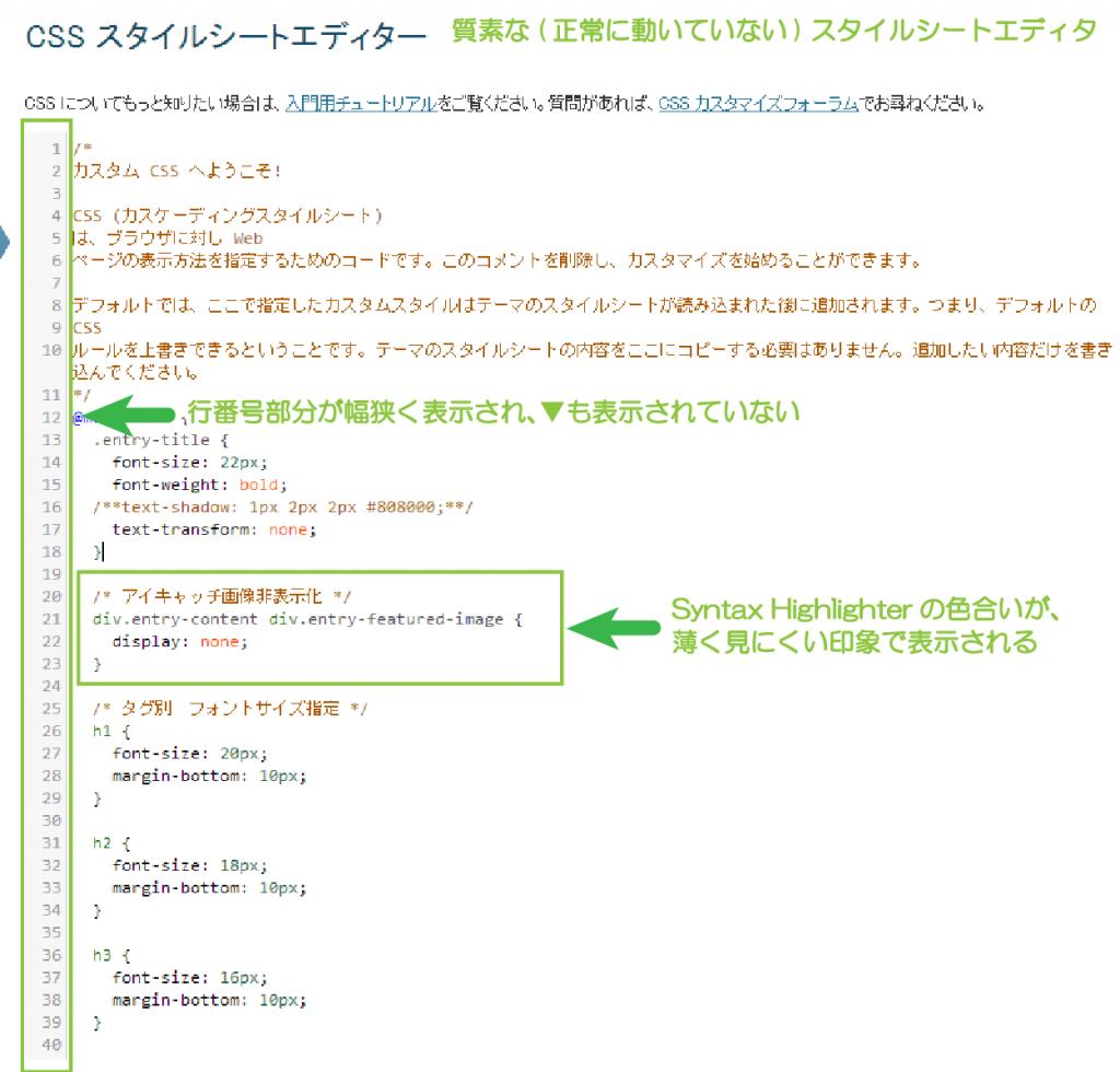 03_ACE Code Editor無効表示