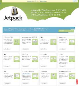 01_JetPack未認証1