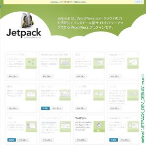 03_JetPackデバッグモード1