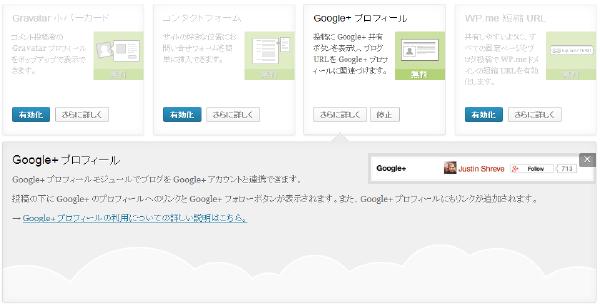01_JetPackGoogle+詳細