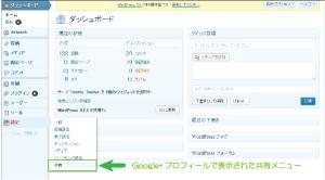 02_Google+の共有メニュー表示