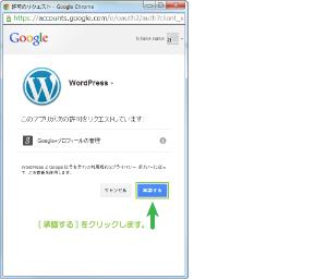 04_Googleアカウント承認ダイアログ