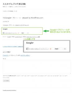 06_Google+アカウントの表示