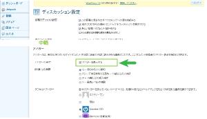 02_WordPressアバター表示オプション
