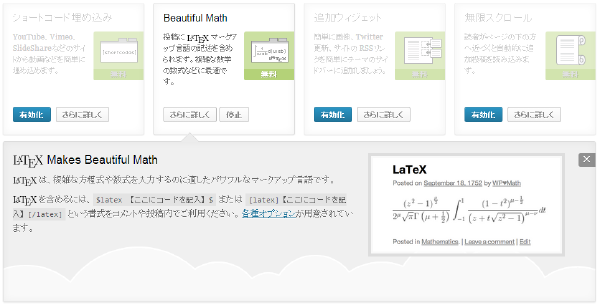 01_JetPack Beautiful Math詳細