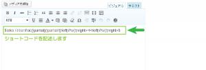 02_投稿内へのLATEXコード挿入