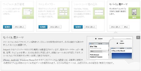 01_JetPackモバイル用テーマ詳細