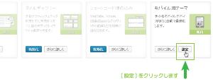 02_モバイル用テーマ設定