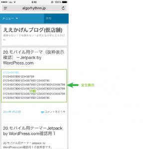 06_モバイル用テーマ全文表示
