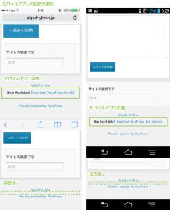 08_モバイルアプリ広告表示