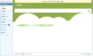 03_一括検索画面
