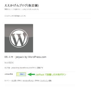 01_JetPackのDigg共有ボタン