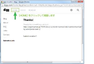 03_Digg共有完了ダイアログ