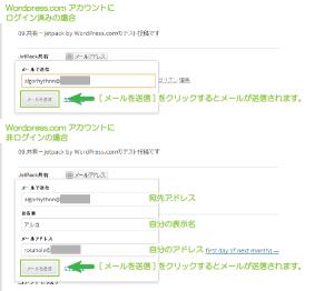 02_email共有プルダウン