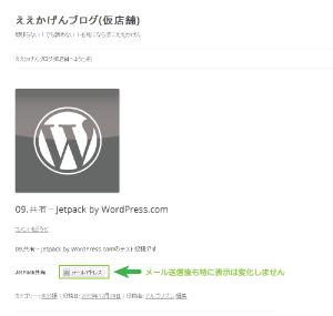 05_email共有後のボタン表示