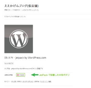 01_JetPackのPocket共有ボタン