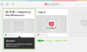 03_Pocket保存された投稿