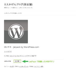 01_JetPackの印刷ボタン