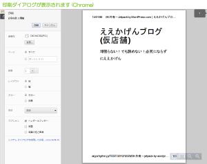 02_印刷ダイアログ(Chrome)