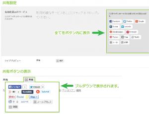 13_共有ボタンのプルダウン表示例