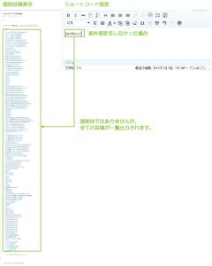 01_アーカイブショートコード全表示