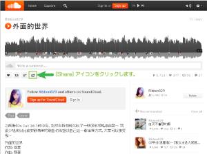 01_SoundCloudからの共有
