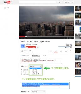 07_動画のサイズ変更オプションとタグ