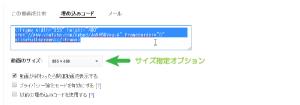 10_サイズ指定オプション