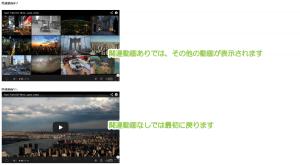 12_関連動画の表示有無