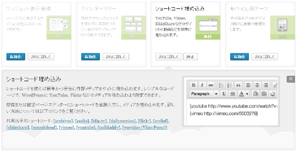01_JetPackショートコード詳細
