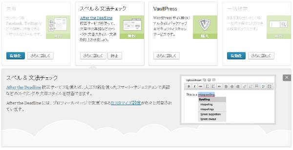01_JetPackスペル&文法チェック詳細