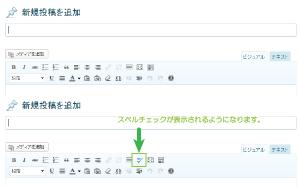 03_スペル&文法チェックボタン表示
