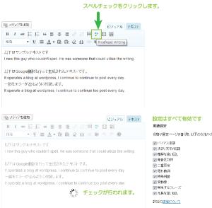 04_スペル&文法チェックの実行