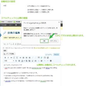 09_自動校正とダイアログ