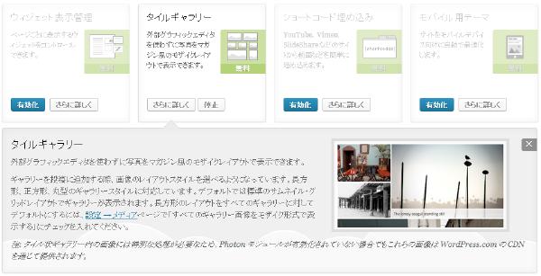 01_JetPackタイルギャラリー詳細