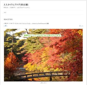 03_標準ギャラリー画像クリック表示