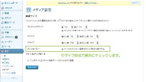 07_JetPackタイルギャラリー設定