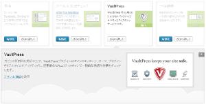 01_JetPackVaultPress詳細