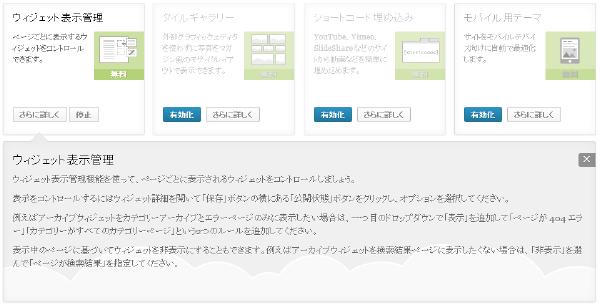 01_JetPackウィジェット表示管理詳細