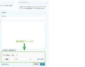 04_ウィジェット管理条件指定